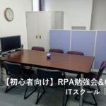 【初心者向け】RPA勉強会&相談会(第9回)の感想