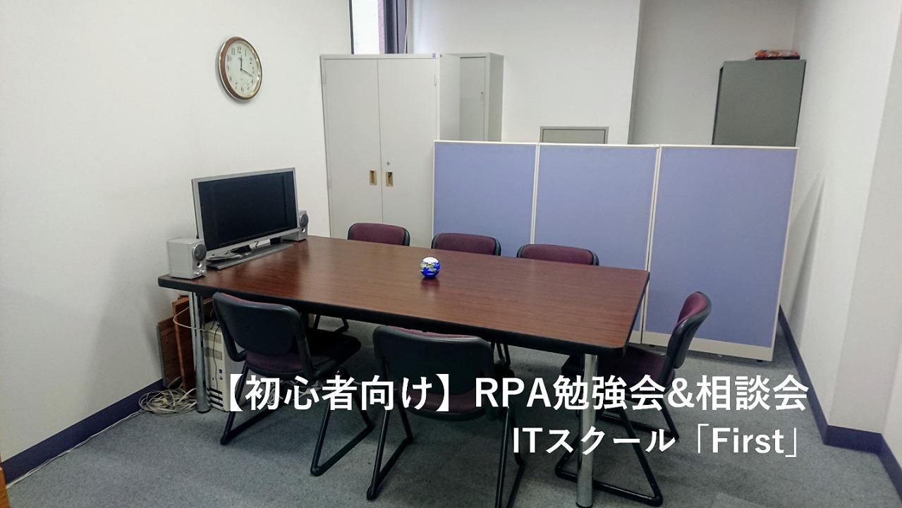 rpa workshop image
