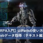 【RPA入門】UiPathの使い方1~Webデータ取得(テキスト編)