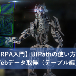 【RPA入門】UiPathの使い方2~Webデータ取得(テーブル編)