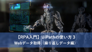 uipath get repeated data