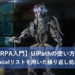 【RPA入門】UiPathの使い方4~Excelリストを用いた繰り返し処理