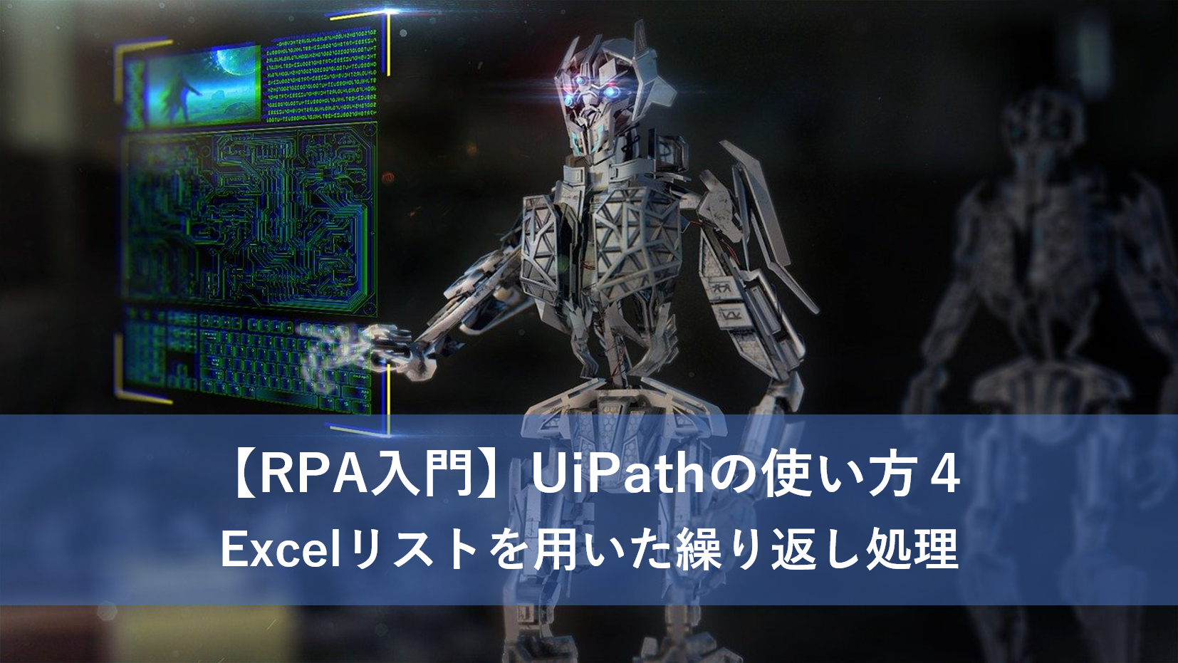 uipath repetitive processing