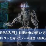 【RPA入門】UiPathの使い方5~Excelリストを用いたメール送信(条件分岐)