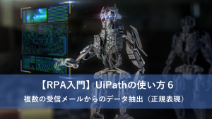 uipath extract mail