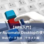 【RPA入門】Power Automate Desktopの使い方1~Webデータ取得(テキスト編)