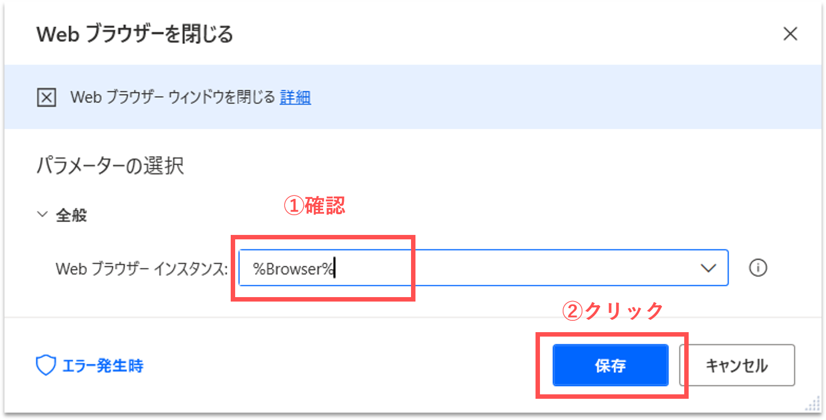 set close browser