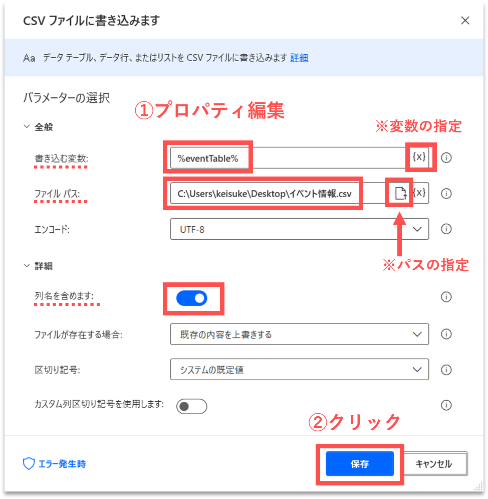 edit property of write-csv