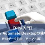 【RPA入門】Power Automate Desktopの使い方2~Webデータ取得(テーブル編)