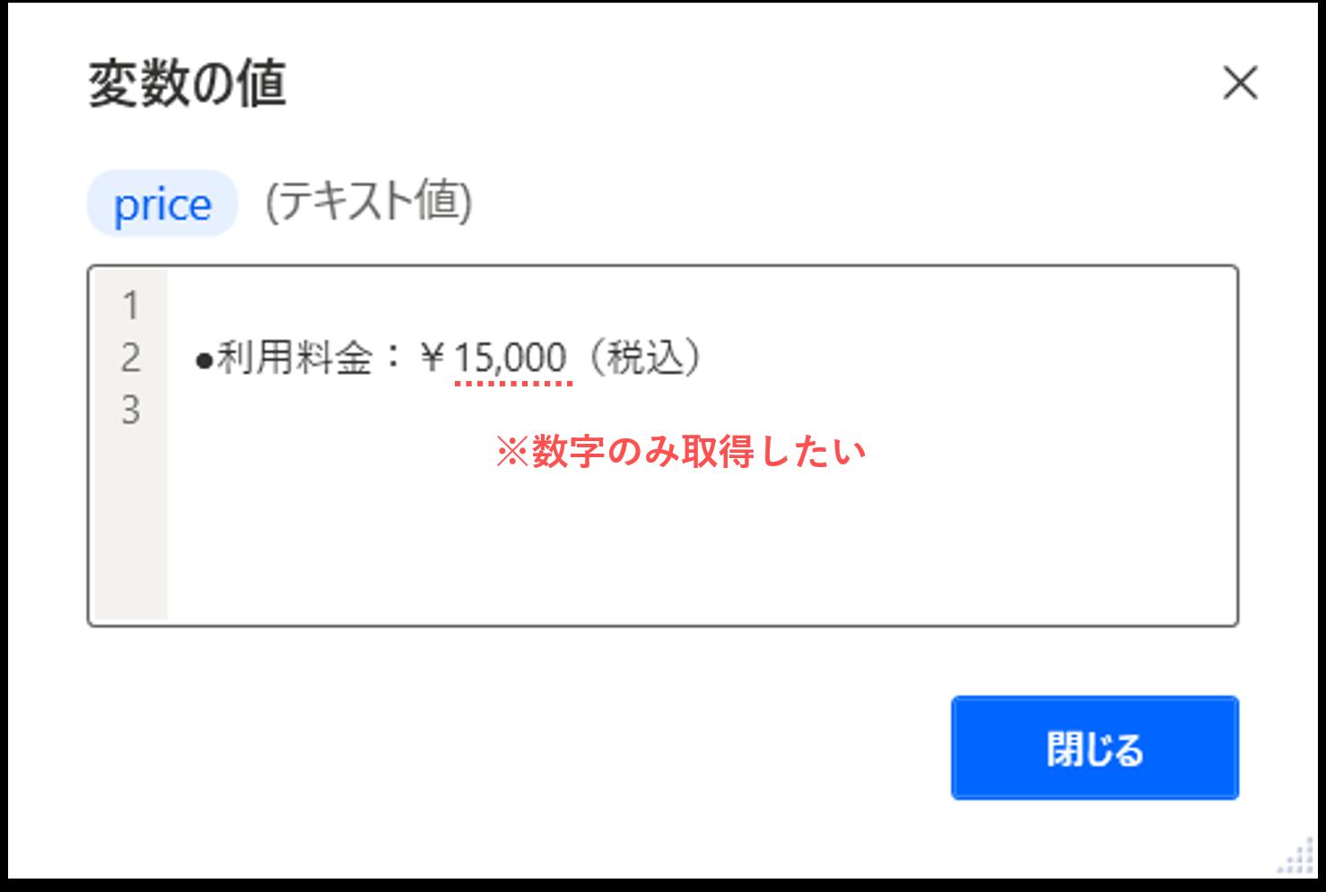 extracted price