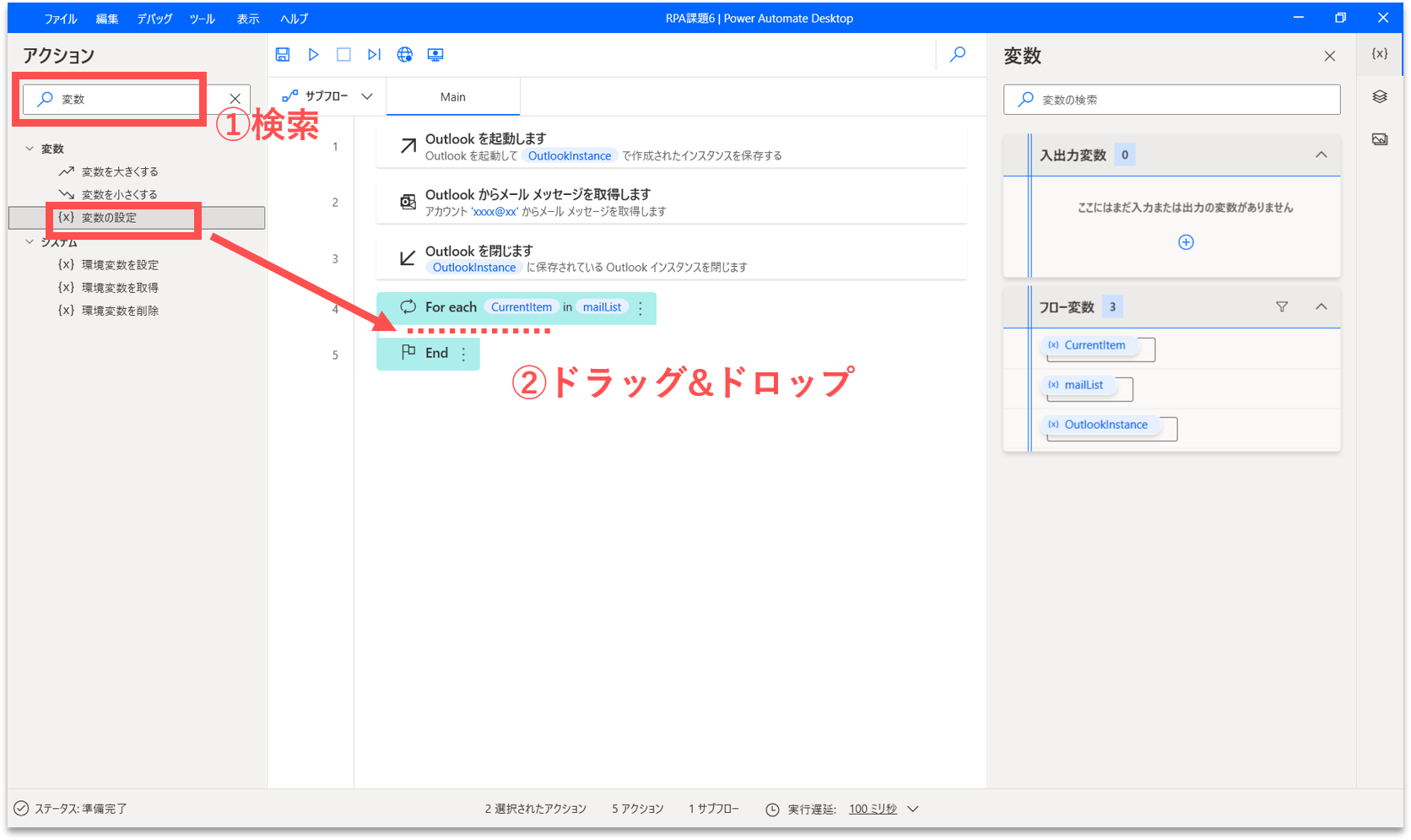 variable of mail-title