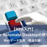 【RPA入門】Power Automate Desktopの使い方3~Webデータ取得(構造化編)