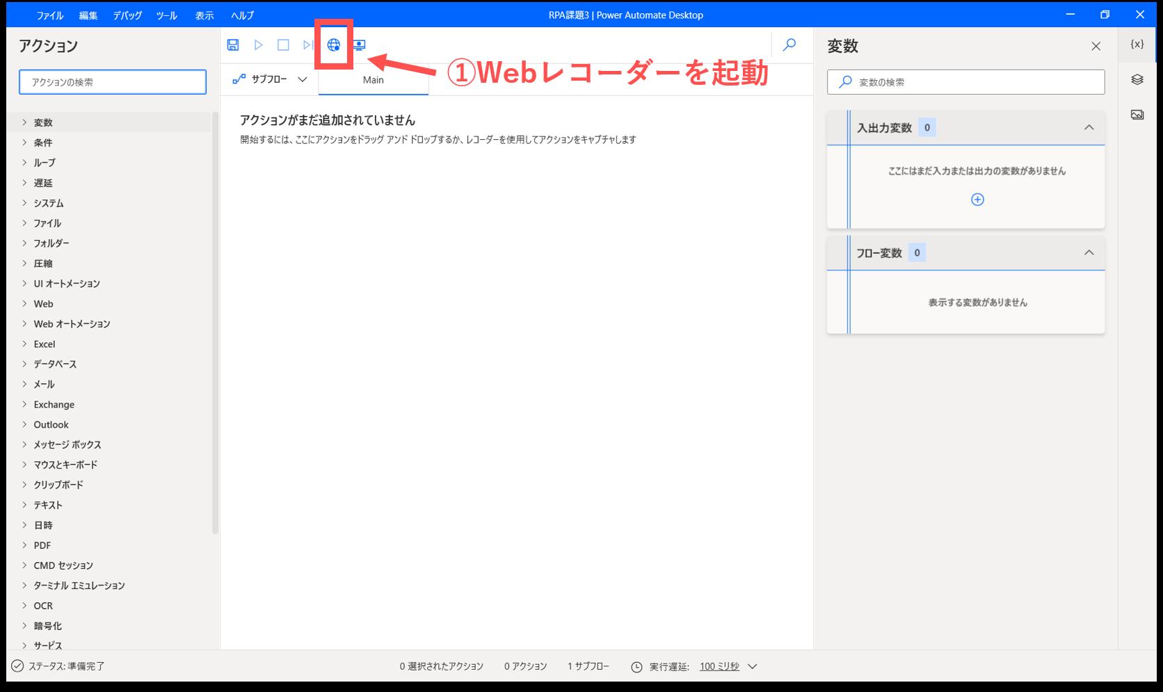 start web recorder