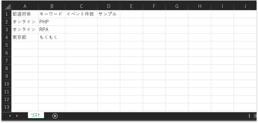 excel list