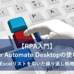 【RPA入門】Power Automate Desktopの使い方4~Excelリストを用いた繰り返し処理