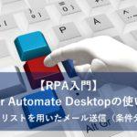 【RPA入門】Power Automate Desktopの使い方5~Excelリストを用いたメール送信(条件分岐)