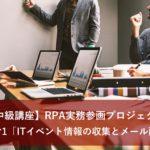 【中級講座】RPA実務参画プロジェクト・テーマ1「ITイベント情報の収集とメール配信」