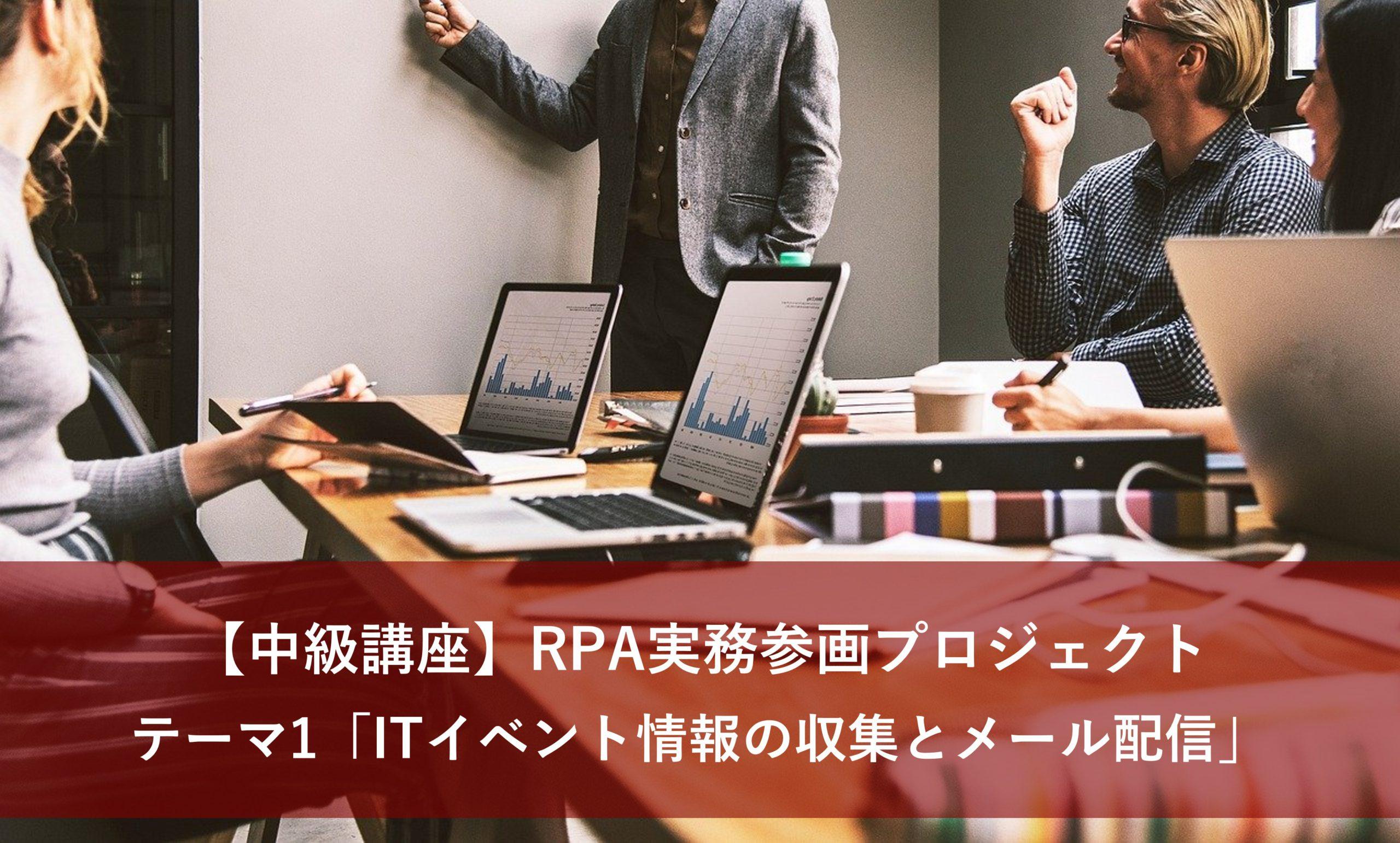 rpa intermediate theme1